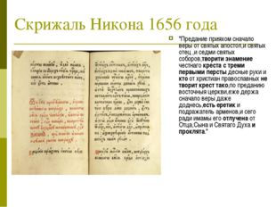 """Скрижаль Никона 1656 года """"Предание прияхом сначало веры от святых апостол,и"""