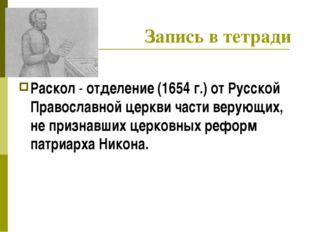 Запись в тетради Раскол - отделение (1654 г.) от Русской Православной церкви