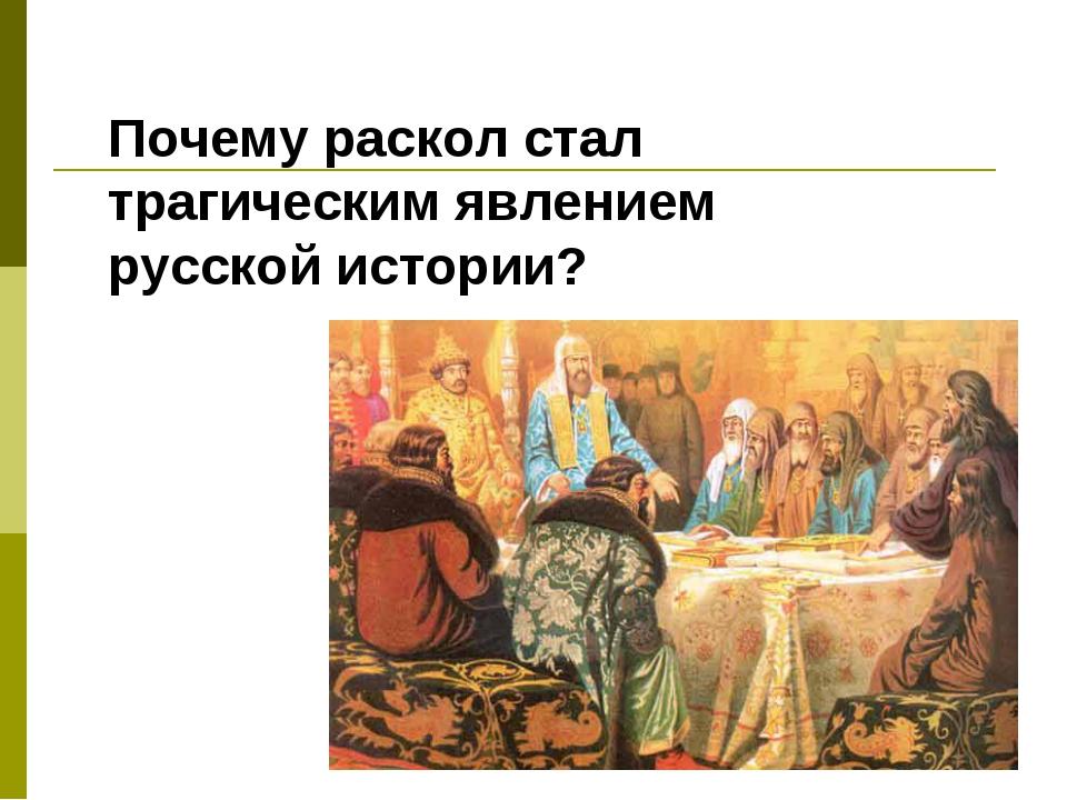 Почему раскол стал трагическим явлением русской истории?