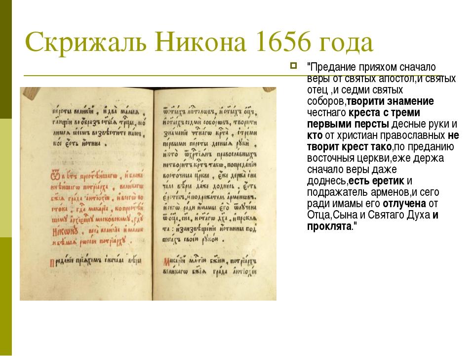 """Скрижаль Никона 1656 года """"Предание прияхом сначало веры от святых апостол,и..."""