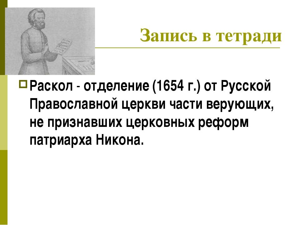 Запись в тетради Раскол - отделение (1654 г.) от Русской Православной церкви...