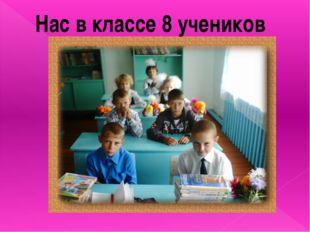 Нас в классе 8 учеников