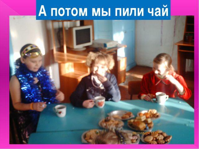 А потом мы пили чай