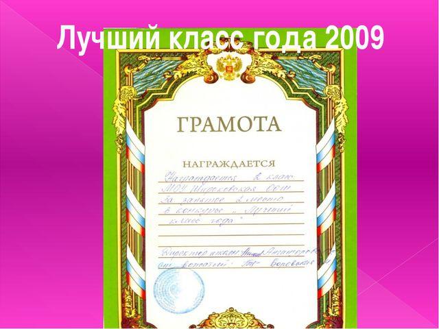 Лучший класс года 2009
