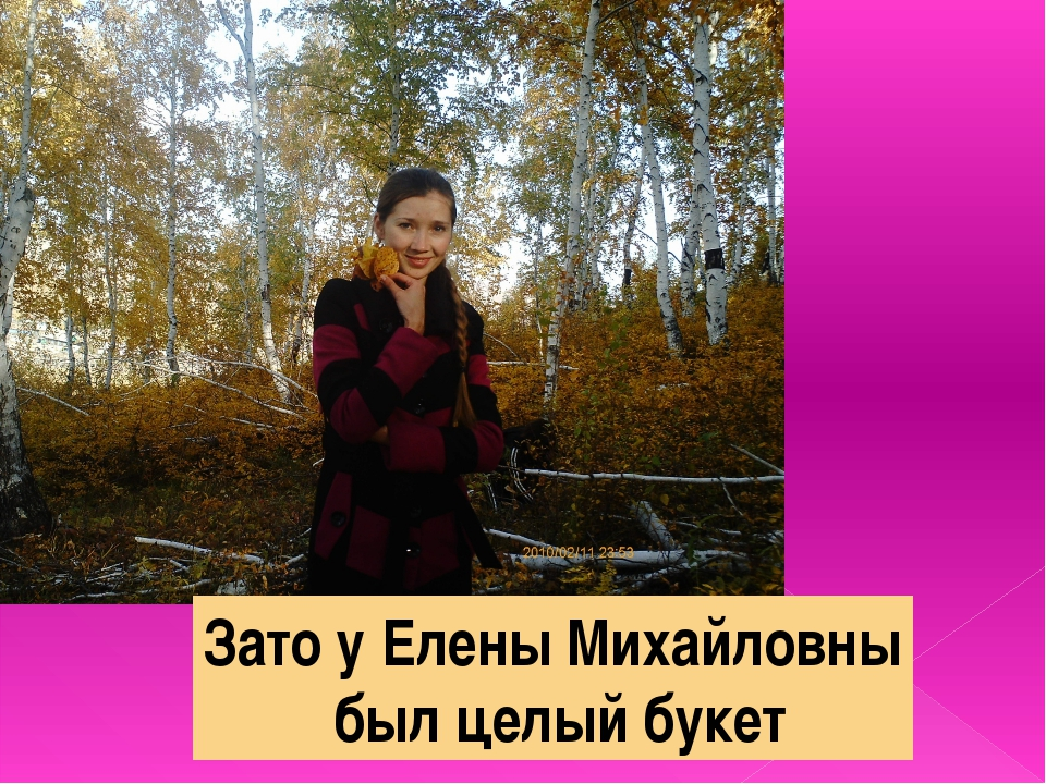 Зато у Елены Михайловны был целый букет
