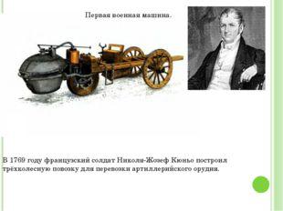 Первая военная машина. В 1769 году французский солдат Николя-Жозеф Кюньо пост