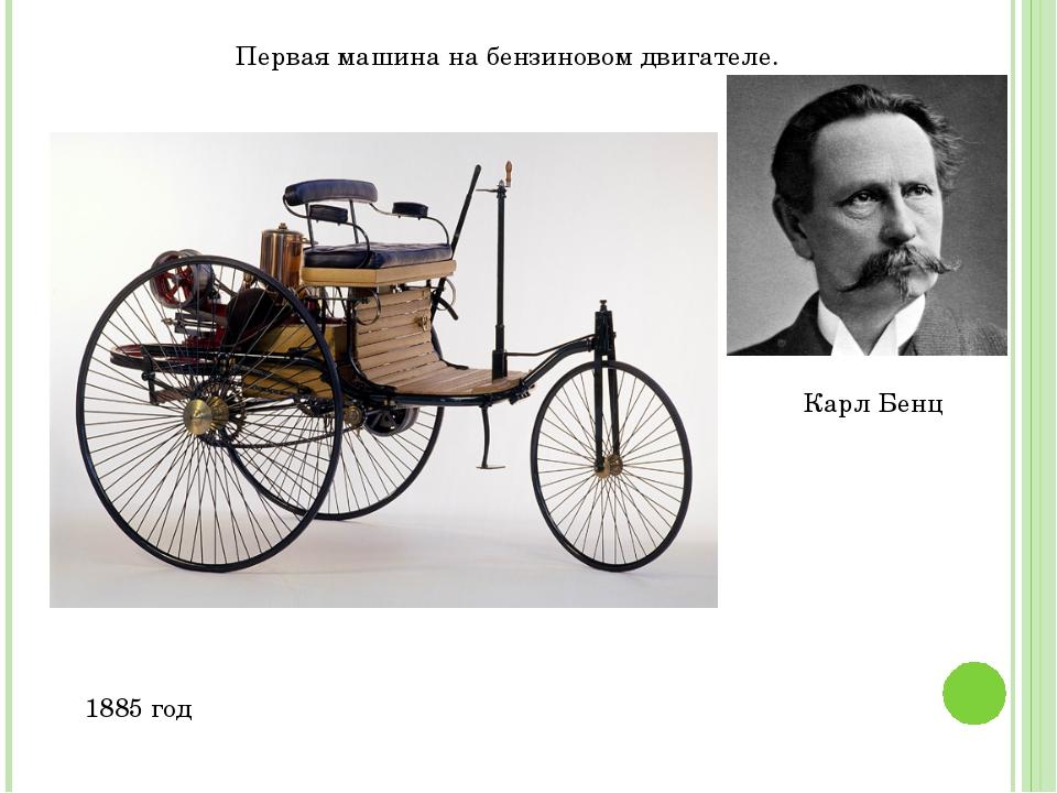 Первая машина на бензиновом двигателе. 1885 год Карл Бенц