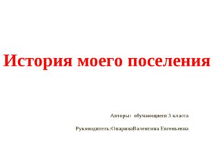 Авторы: обучающиеся 3 класса Руководитель:ОпаринаВалентина Евгеньевна Истори