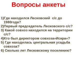 1)Где находился Лесковский с/с до 1980года? 2)Первый председатель Лесковского
