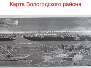 Карта Вологодского района