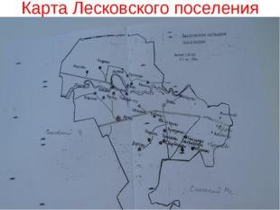 Карта Лесковского поселения