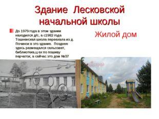 Здание Лесковской начальной школы До 1979 года в этом здании находился д/с, а