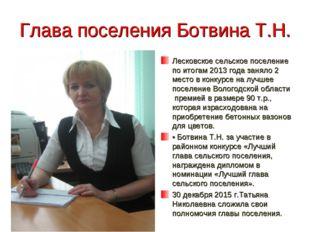 Глава поселения Ботвина Т.Н. Лесковское сельское поселение по итогам 2013 год
