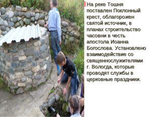 На реке Тошня поставлен Поклонный крест, облагорожен святой источник, в плана