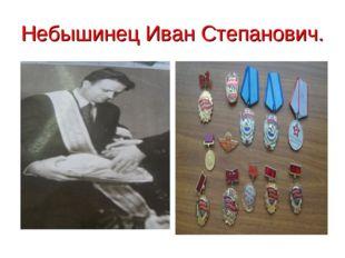 Небышинец Иван Степанович.
