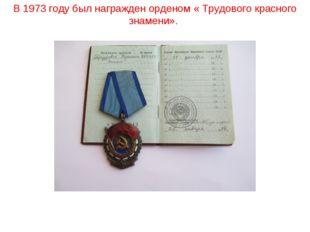В 1973 году был награжден орденом « Трудового красного знамени».
