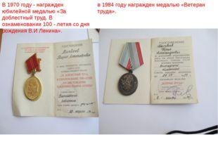 В 1970 году - награжден юбилейной медалью «За доблестный труд. В ознаменовани