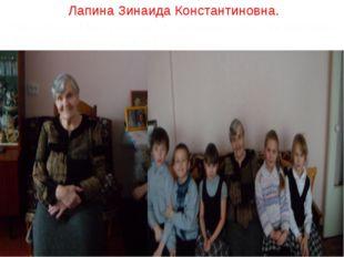 Лапина Зинаида Константиновна. Очень много мы узнали от Зинаиды Константинов
