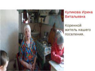 Куликова Ирина Витальевна Коренной житель нашего поселения.