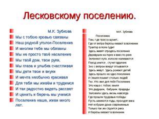 Лесковскому поселению. М.К. Зубкова Мы с тобою кровью связаны Наш родной угол