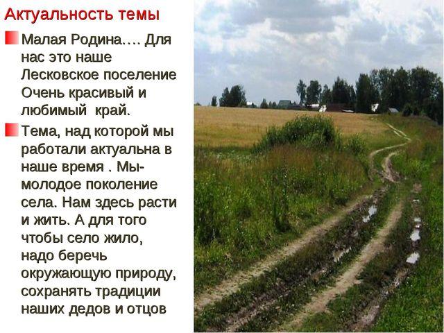 Актуальность темы Малая Родина…. Для нас это наше Лесковское поселение Очень...