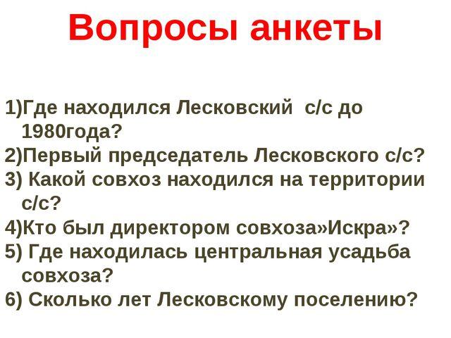 1)Где находился Лесковский с/с до 1980года? 2)Первый председатель Лесковского...