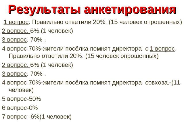 1 вопрос. Правильно ответили 20%. (15 человек опрошенных) 2 вопрос. 6%.(1 че...