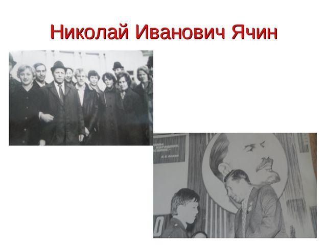 Николай Иванович Ячин
