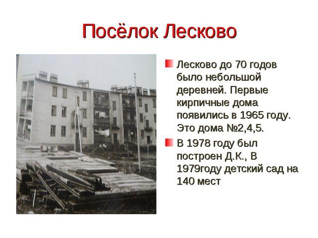 Посёлок Лесково Лесково до 70 годов было небольшой деревней. Первые кирпичные...