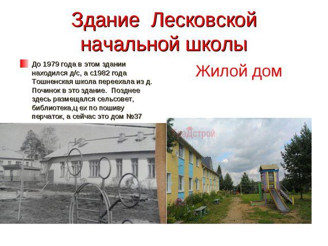 Здание Лесковской начальной школы До 1979 года в этом здании находился д/с, а...
