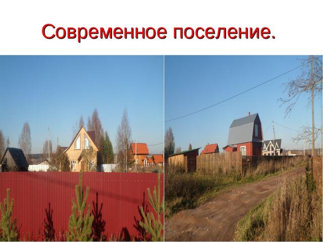Современное поселение.