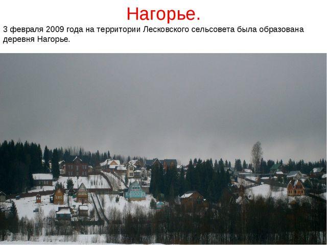 3 февраля 2009 года на территории Лесковского сельсовета была образована дере...