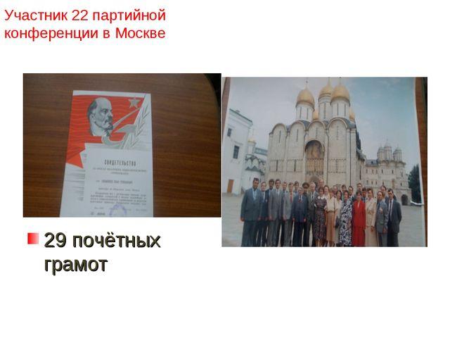 43 29 почётных грамот Участник 22 партийной конференции в Москве