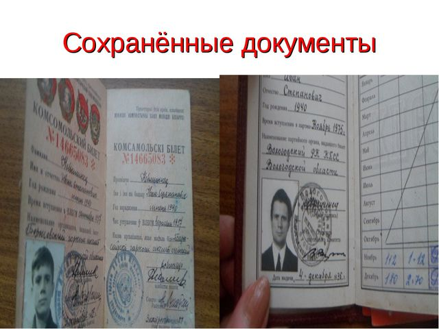 Сохранённые документы