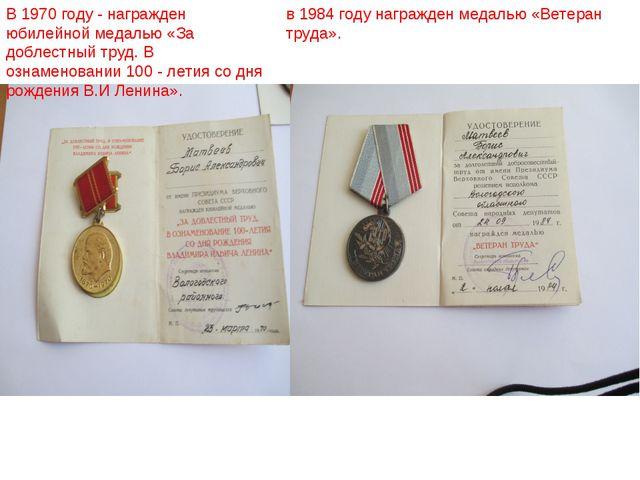 В 1970 году - награжден юбилейной медалью «За доблестный труд. В ознаменовани...
