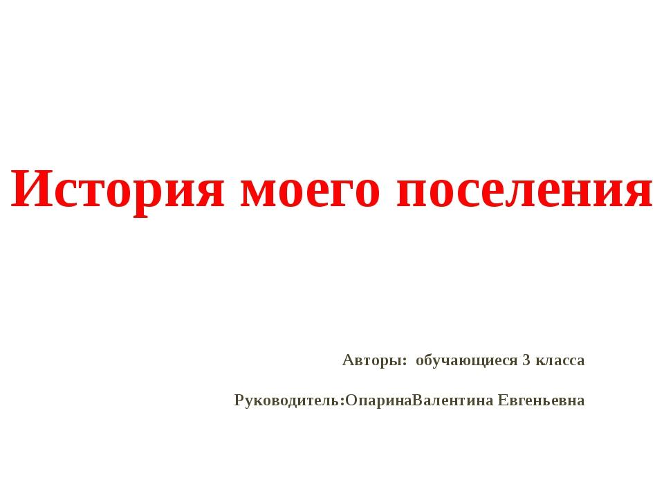 Авторы: обучающиеся 3 класса Руководитель:ОпаринаВалентина Евгеньевна Истори...