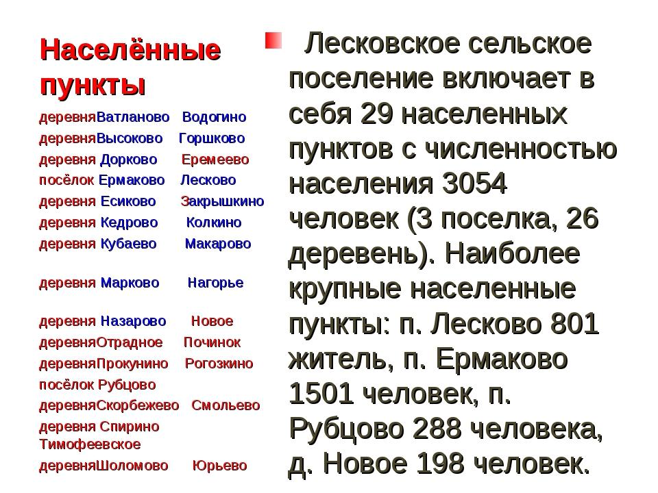 Населённые пункты  Лесковское сельское поселение включает в себя 29 населенн...