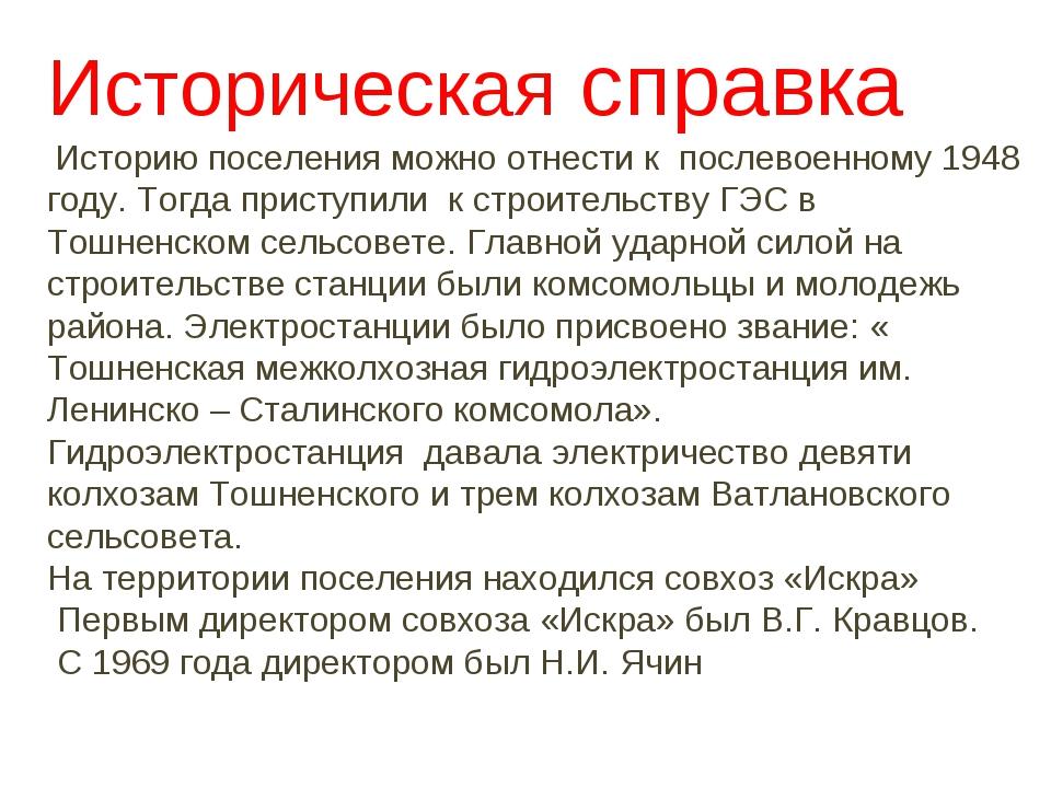 Историческая справка Историю поселения можно отнести к послевоенному 1948 год...