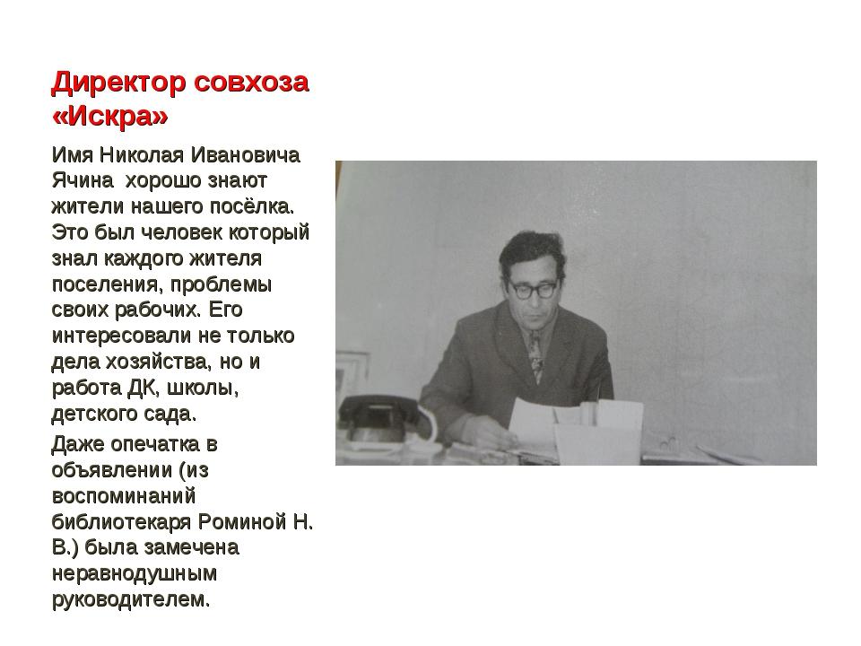 Директор совхоза «Искра» Имя Николая Ивановича Ячина хорошо знают жители наше...