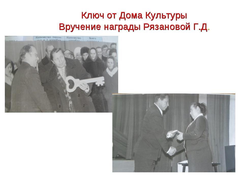 Ключ от Дома Культуры Вручение награды Рязановой Г.Д.