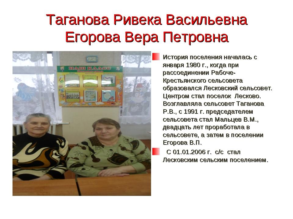 Таганова Ривека Васильевна Егорова Вера Петровна История поселения началась с...
