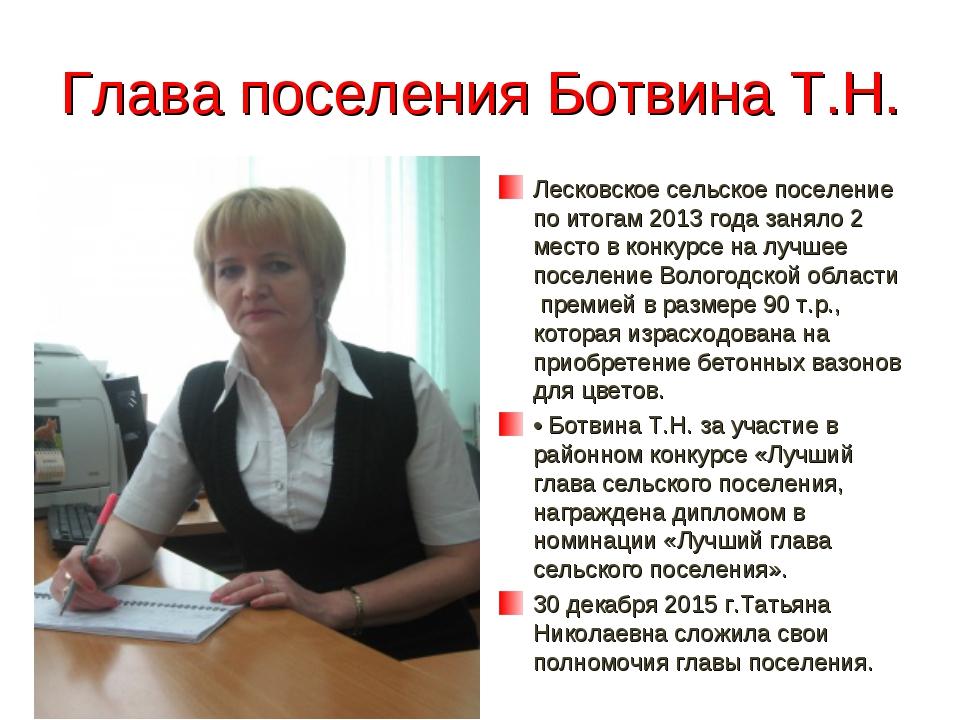 Глава поселения Ботвина Т.Н. Лесковское сельское поселение по итогам 2013 год...