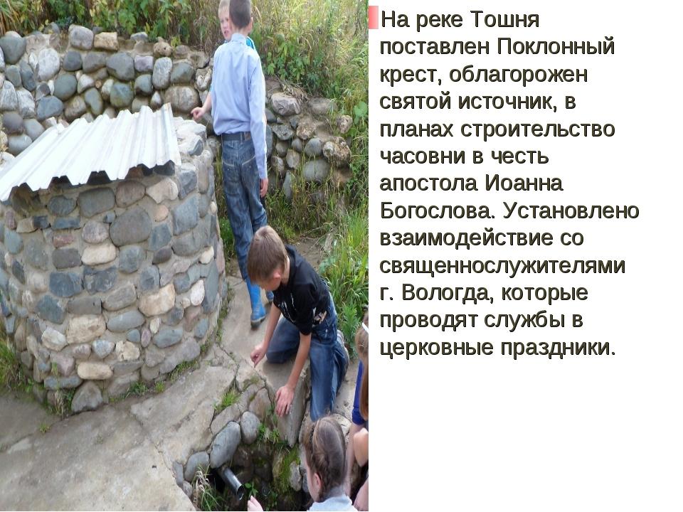 На реке Тошня поставлен Поклонный крест, облагорожен святой источник, в плана...
