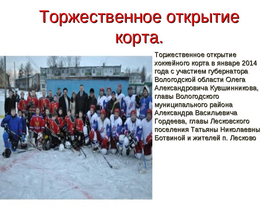 Торжественное открытие корта. Торжественное открытие хоккейного корта в январ...