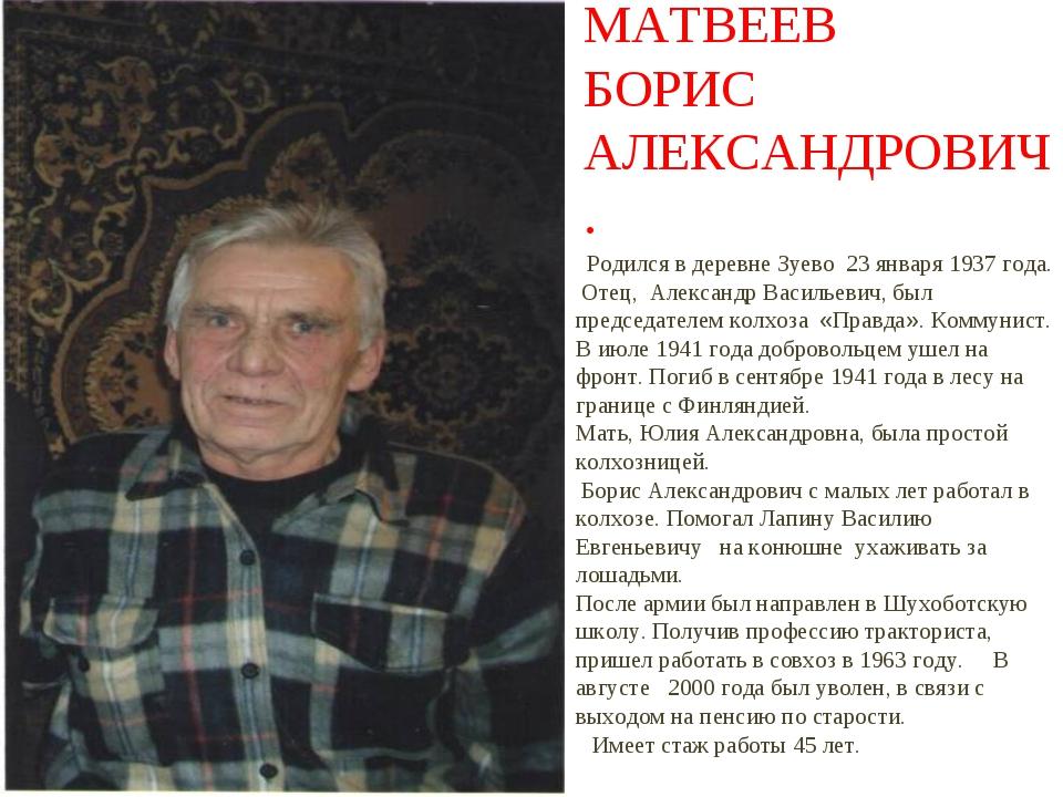 МАТВЕЕВ БОРИС АЛЕКСАНДРОВИЧ. Родился в деревне Зуево 23 января 1937 года. Оте...