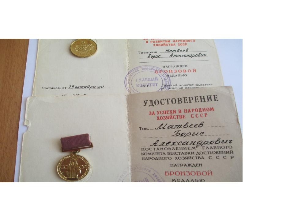 За успехи в народном хозяйстве СССР – награжден «Бронзовой медалью » ВДНХ в 1...