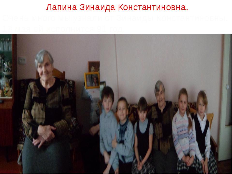 Лапина Зинаида Константиновна. Очень много мы узнали от Зинаиды Константинов...