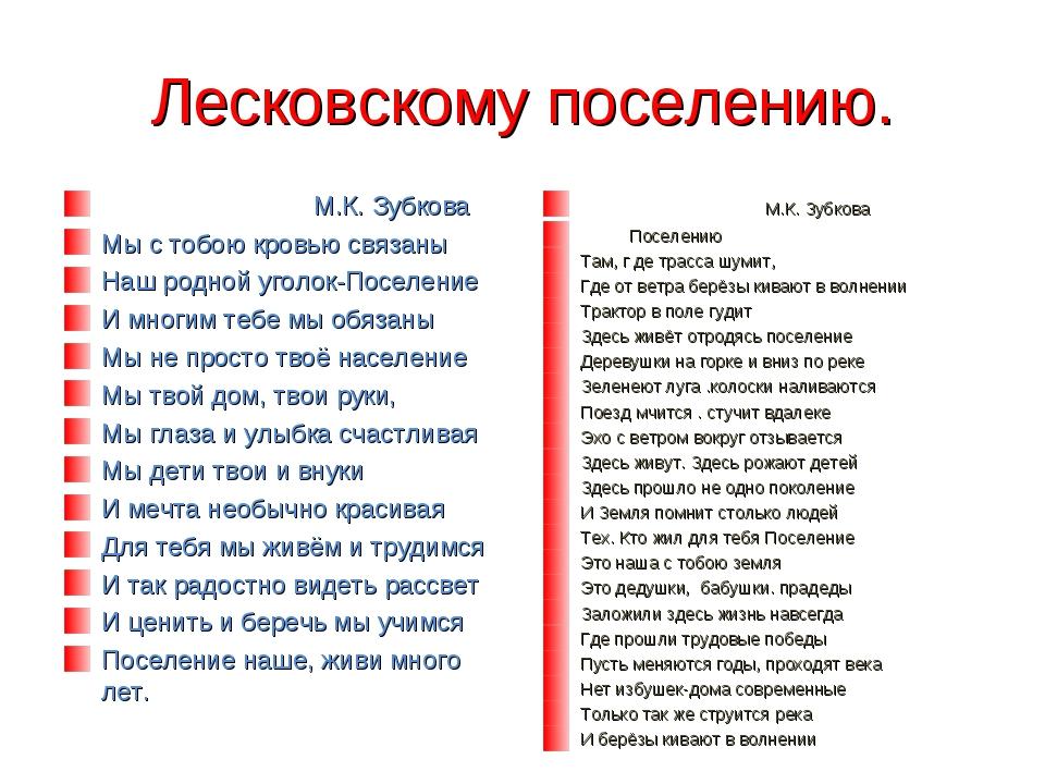 Лесковскому поселению. М.К. Зубкова Мы с тобою кровью связаны Наш родной угол...