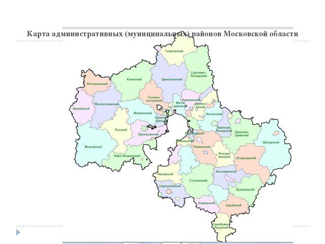 Административное деление московской области карта
