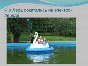 Я и Лера покатались на электро-лебеде